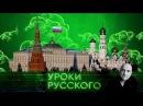 Захар Прилепин. Уроки русского. Урок №8 Про санкции