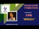 Французский язык начальный уровень Articles II 8 урок