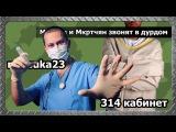 #114 Минеев и Мкртчян звонят в дурдом, 314 кабинет