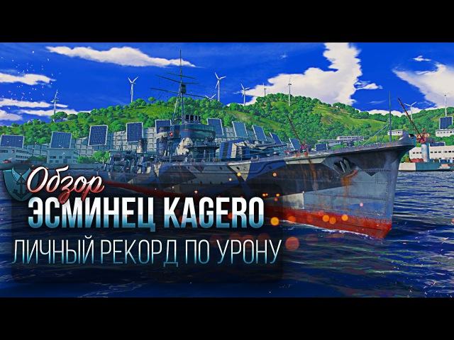 Эсминец Kagero - Личный рекорд по урону |World of Warships|