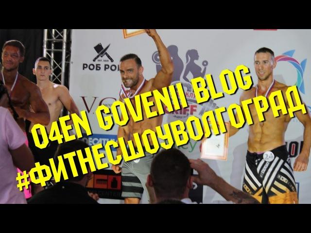 O4en govenii blog | ФитнесШоу Волгоград | Пляжныйбодибилдинг соревнования