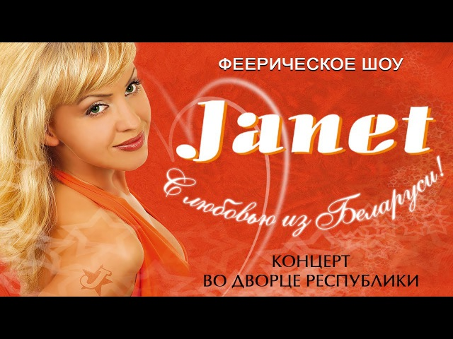 ЖАНЕТ - С любовью из Беларуси! - [Концерт во Дворце Республики] 2006