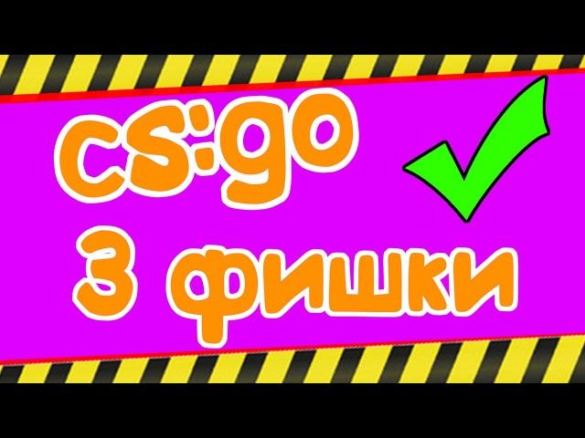 CS:GO 3 фишки гайды,лайфхаки в кс го, тактики, советы,csgo -5 fps cs go школота -3 -4 читы