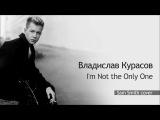 Владислав Курасов Vlad Kurasov I'm Not the Only One (Sam Smith cover).