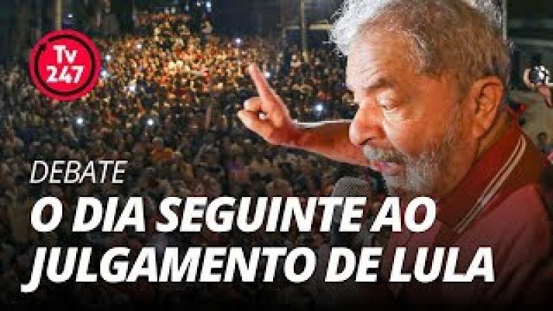TV 247 DEBATE: O dia seguinte ao julgamento de Lula