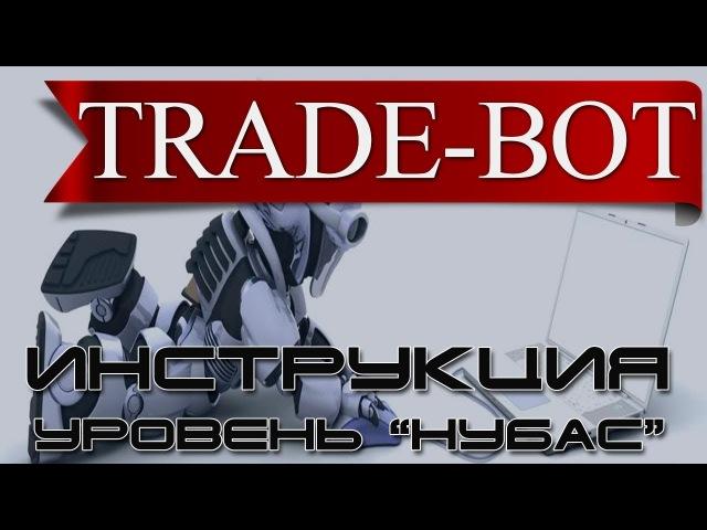 Trade bot инструкция лвл1 «Я – нубас» » Freewka.com - Смотреть онлайн в хорощем качестве