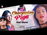 Kazi Shuvo, Kornia - Chocolatey Piya   চকলেটি পিয়া   Valentine Day 2018   New Music Video