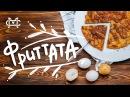 Фриттата - это не омлет! Что приготовить на завтрак Рецепт итальянского завтрака от Марко Черветти.