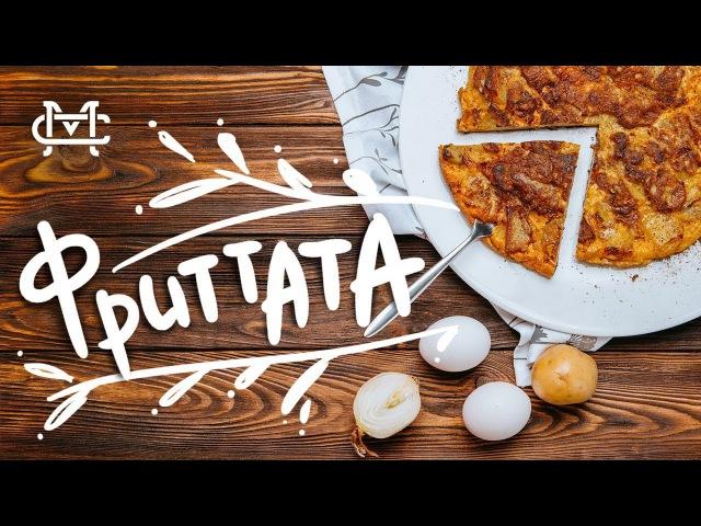 Фриттата - это не омлет! Что приготовить на завтрак? Рецепт итальянского завтрака от Марко Черветти.