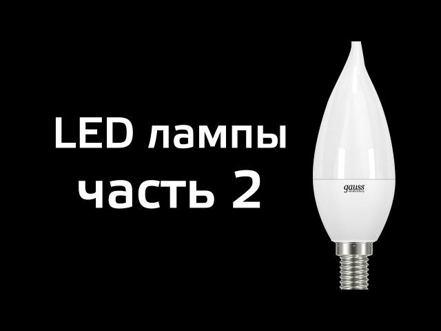 Характеристики светодиодных ламп 2 часть