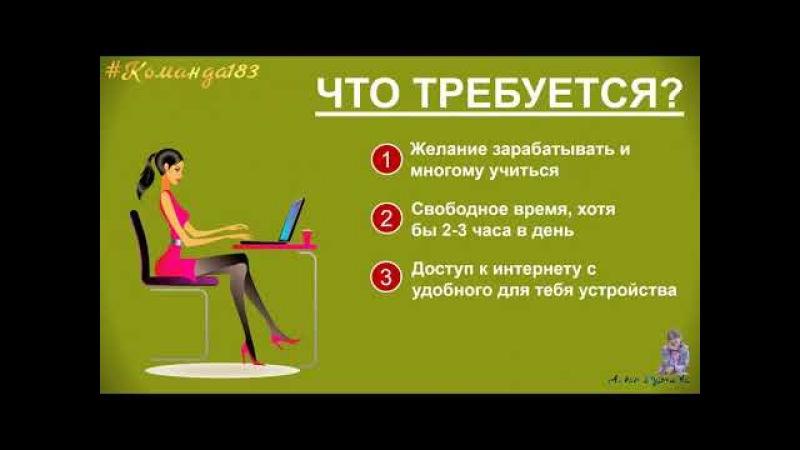Презентация бизнеса AVON ONLINE 2 минуты