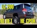 ПОЧЕМУ Toyota LAND CRUISER 200 (Крузак) Лучший Джип за 1,5 млн - 10 лет не срок !