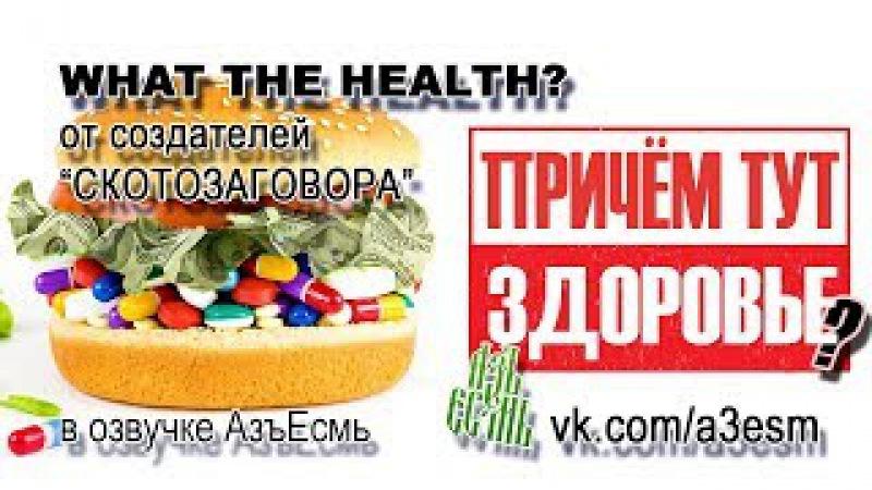 Причём тут здоровье? (What the health на русском)