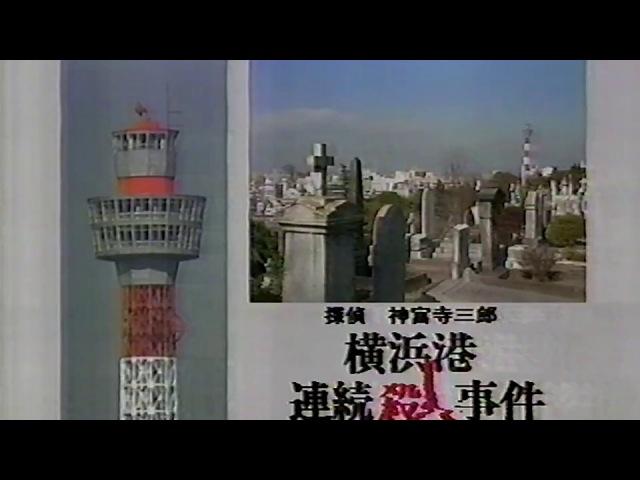 ファミコン 探偵 神宮寺三郎 横浜港連続殺人事件CM 1988年 60fps