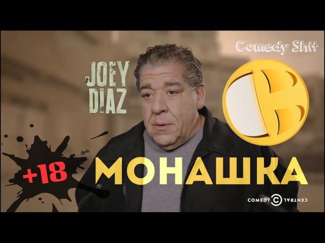 Stand Up Джои Диаз Монашка озвучка Skinnymax