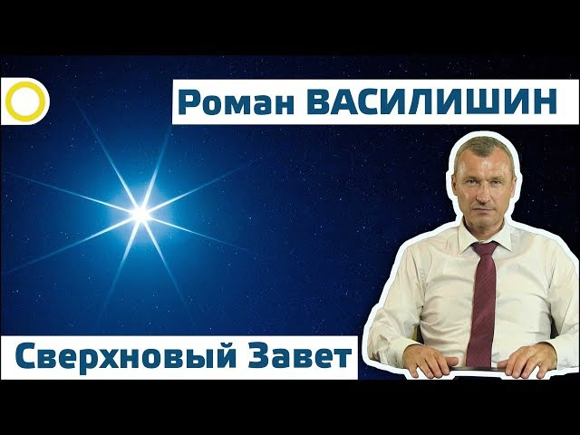 РОМАН ВАСИЛИШИН СВЕРХНОВЫЙ ЗАВЕТ 22 07 2017 РАССВЕТ