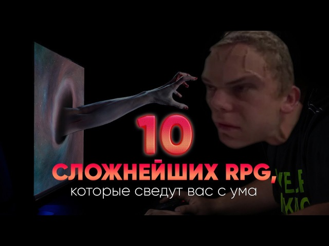 [ТОП] 10 сложнейших RPG, которые сведут вас с ума