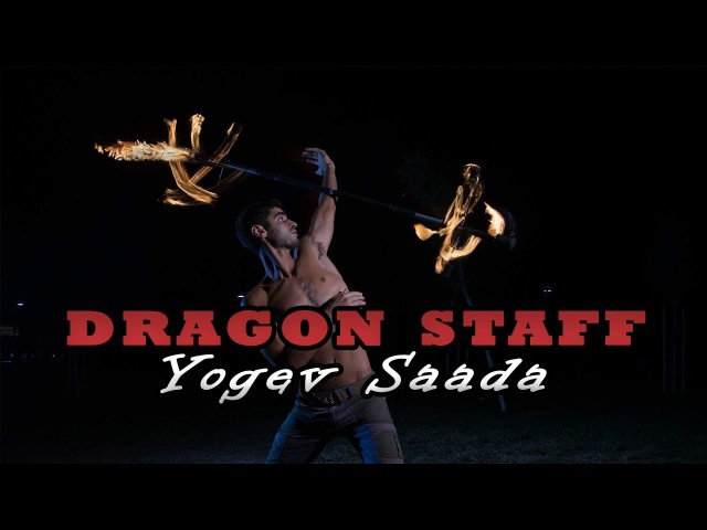 Dragon Staff- Full Burn, Yogev Saada, December 2017