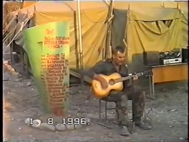 И уходит в зеленку 8-й наш отряд.Песня под гитару. Поет Роман Илющенко 8 ОСпН Русь. Август 1996 год.