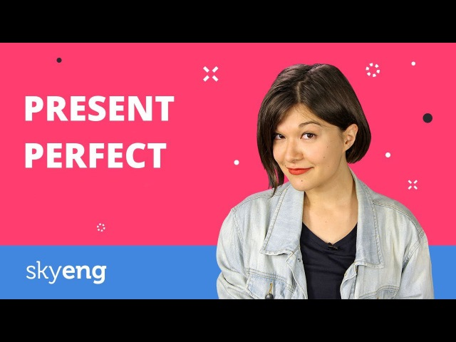 Present Perfect в английском за 3 МИНУТЫ | Present Perfect explained in three minutes.