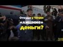 Откуда у Чечни «лишние» деньги?