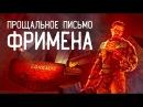 Half-Life 2 Episode 3 - Письмо Фримена Озвучка