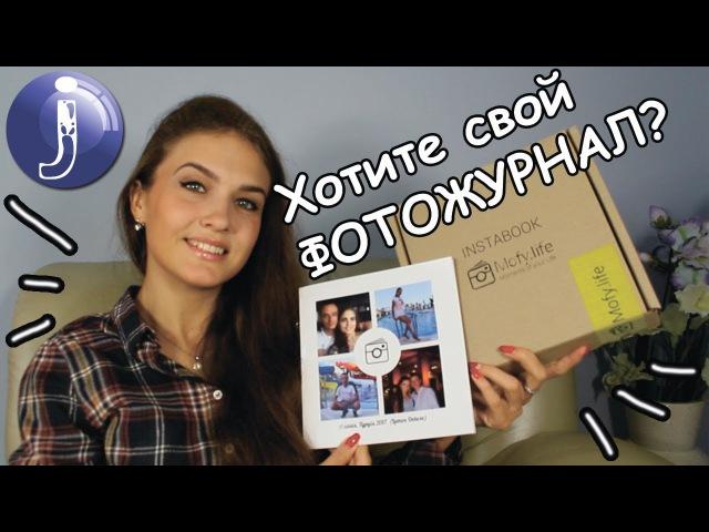 Создай сам свой Фотожурнал Инстабук! Промокод. Идеи подарков от Juliyа