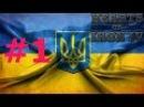 УКРАИНА (UKRAINE) - HEARTS OF IRON IV - МОД НА СОВРЕМЕННОСТЬ (ECONOMIC CRISIS 2015) 1