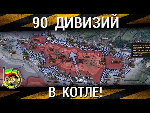 Hearts of Iron 4. Самый большой котел за всю историю сетевых игр! ЧАСТЬ 15