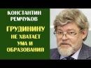 Константин Ремчуков / Грудинину не хватает ума и образования / 25 12 2017