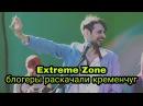 Extreme Zone Блогеры Раскачали Кременчуг