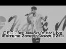 C F D Все Зависит От Нас Live Extreme Zone Кременчуг 2017