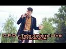 C F D Тебя Забыть Live Светловодск 2017