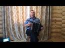 Мансур Абый играет на тальянке и поёт