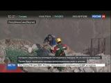 Новости на Россия 24    Прорыв воды на руднике