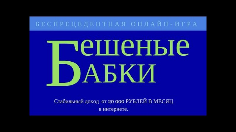 Бешеные Бабки от Игоря Крестинина/За 60 дней у тебя будет стабильный доход от 20 000 ...
