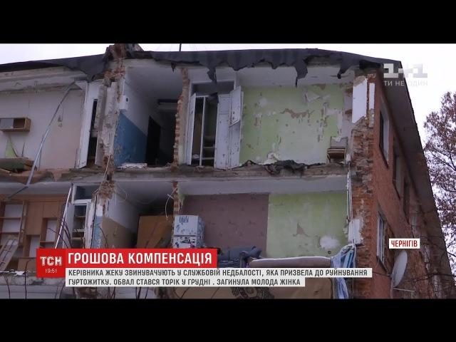Прокуратура та мешканці зруйнованого рік тому гуртожитку звинувачують в обвалі керівника ЖЕКу