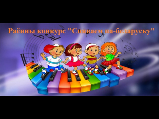 Раённы конкурс Спяваем па беларуску