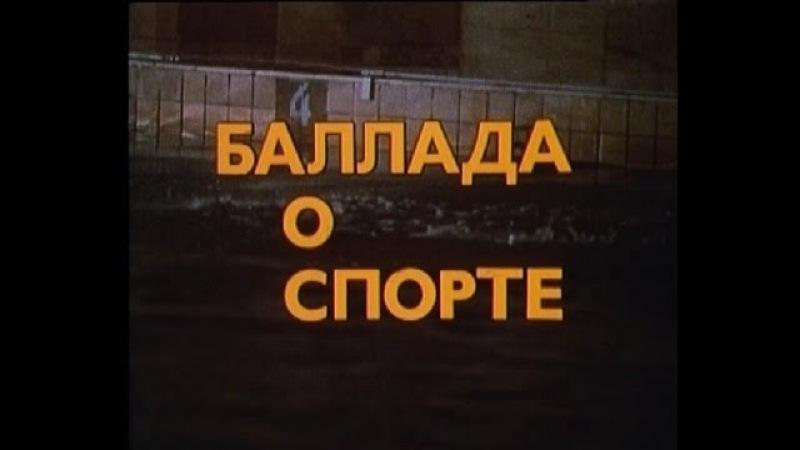 Баллада о спорте. 1979г документально-игровое кино СССР.