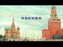 История любимого города. Большой театр. Москва