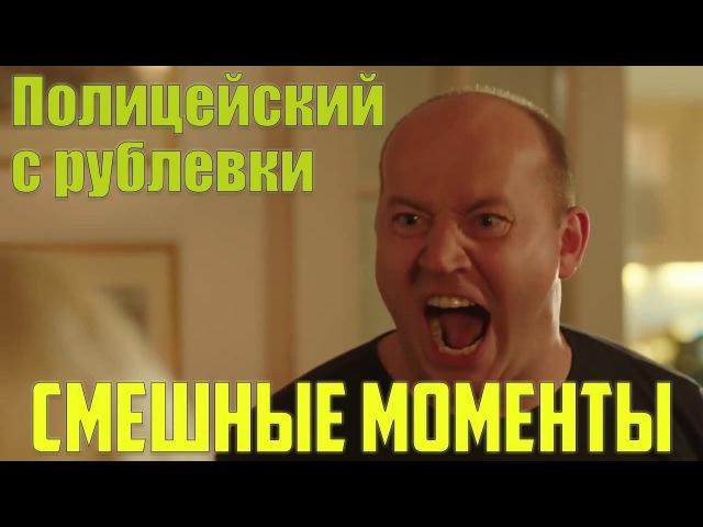 ПОЛИЦЕЙСКИЙ С РУБЛЕВКИ 1,2,3. Яковлев (Бурунов) жжет. Смешные моменты. Без цензуры. НАРЕЗКА
