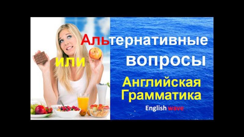 Альтернативный вопрос Английский язык Грамматика Как задавать вопросы смотреть онлайн без регистрации