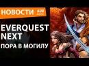 EverQuest Next Пора в могилу Новости