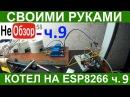 Своими руками. Контроллер на esp8266 NodeMcu lua wi-fi ч.9 Уведомления, ПИД режим