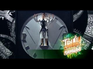 «Ты супер! Танцы». Полуфинал: Джейхун Ага-Тагиев, Туркмения, и Алина Денисова, г. К...