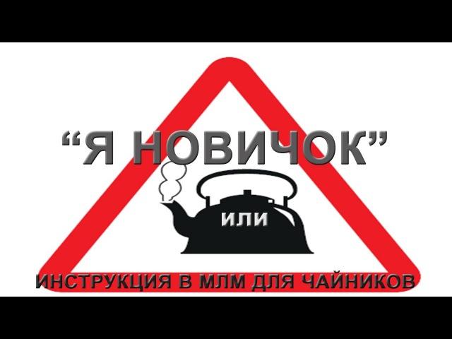 Я новичок или Как не угробить свой бизнес? ฿ Дмитрий Ползунов ฿ AirBitClub ฿ Pro100Business ฿