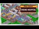 Ретро-стрим Theme Hospital симулятор клиники странных болезней