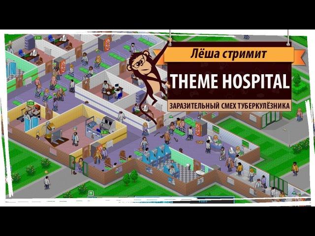 Ретро-стрим Theme Hospital: симулятор клиники странных болезней