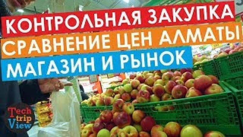 Контрольная закупка Алматы. Сравнение цен Популярного супермаркета и оптового рынка.
