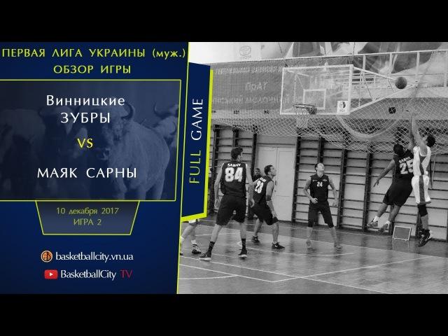 Первая лига: Винницкие Зубры - Маяк Сарны (10.12.2017 FULL GAME)